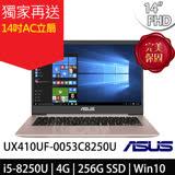 ASUS UX410UF-0053C8250U 14吋FHD/i7-8550U/MX 130 2G/Win10 玫瑰金 輕薄筆電-加碼送office 365個人版+星巴克狗年馬克杯
