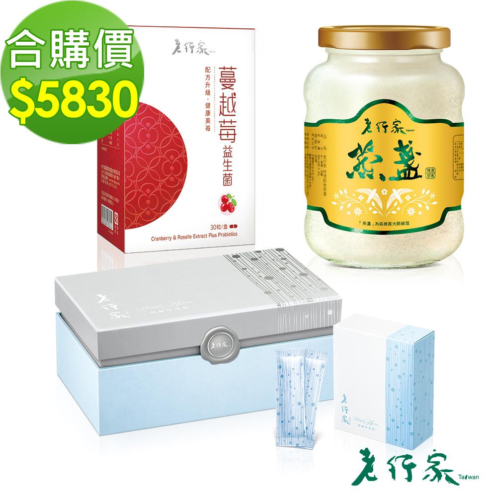 【老行家】三馨二益F組(特滑燕盞+珍珠粉+蔓越莓益生菌)
