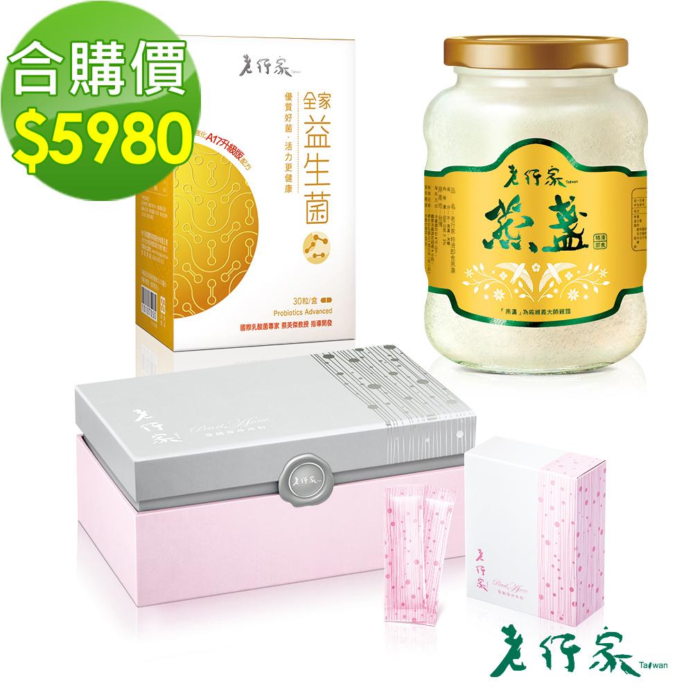 【老行家】三馨二益G組(特滑燕盞+蔓越莓珍珠粉+益生菌)
