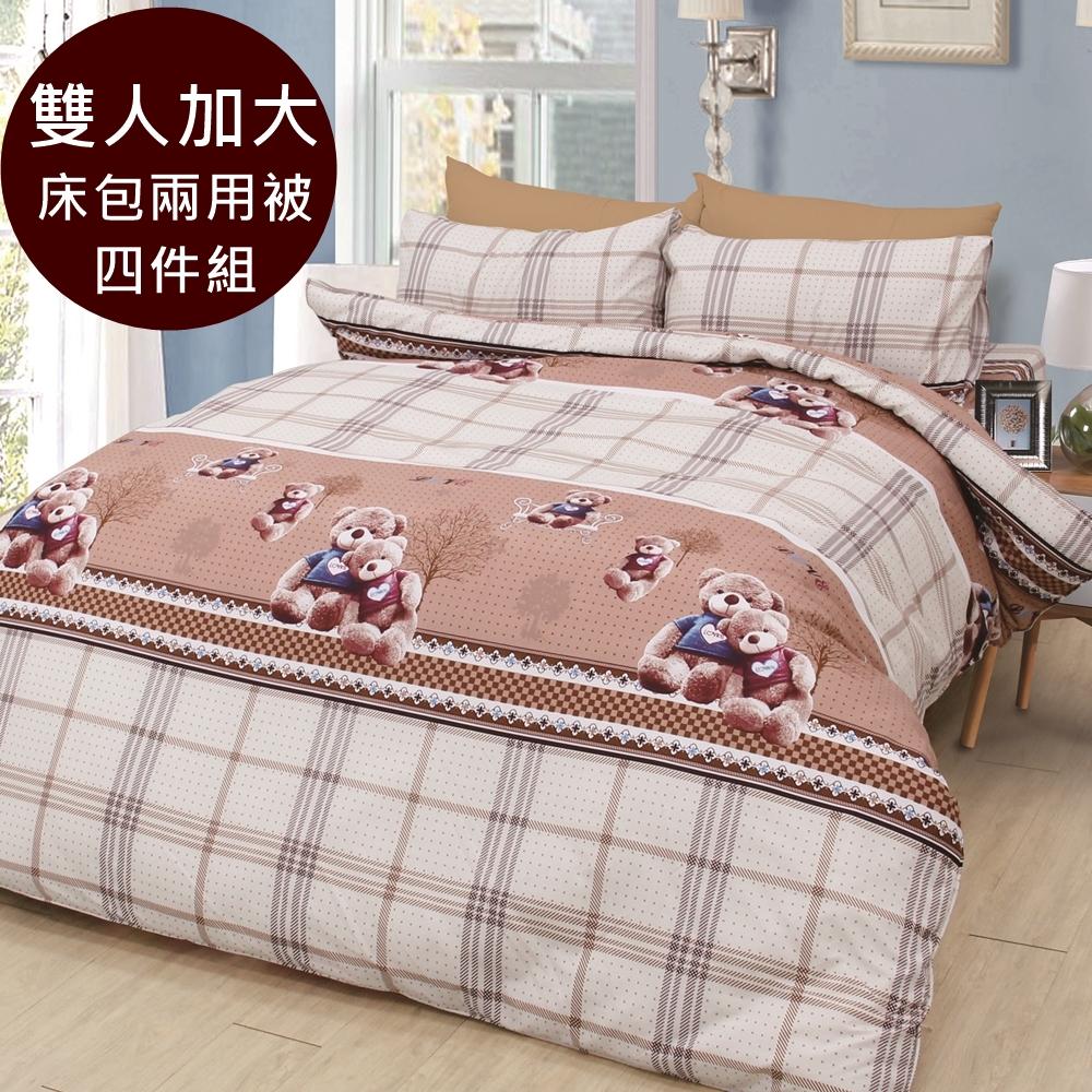 【豆豆先生】MIT天鵝絨吸濕排汗床包兩用被組-雙人加大