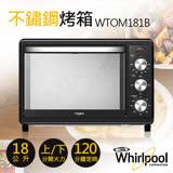 【惠而浦Whirlpool】18L不鏽鋼烤箱 WTOM181B