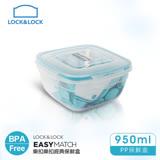 【樂扣樂扣】PP保鮮盒/EASY MATCH/950ML /寶藍色
