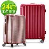 【Bogazy】羅馬愛戀 24吋PC可加大行李箱(多色任選)