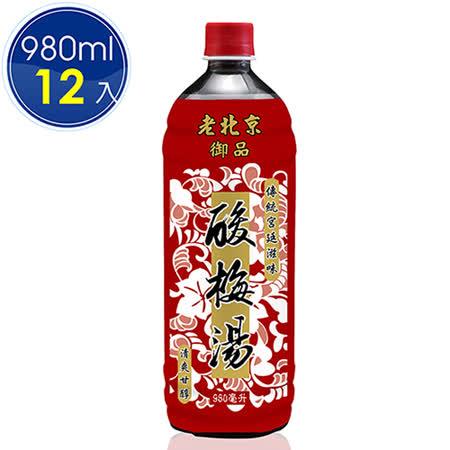 家鄉 老北京酸梅湯 980ml(12瓶/箱)
