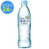 Taiwan Yes 深命力海洋深層水600ml(24瓶/箱)