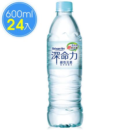TaiwanYes 深命力 海洋深層水(600ml/24瓶)