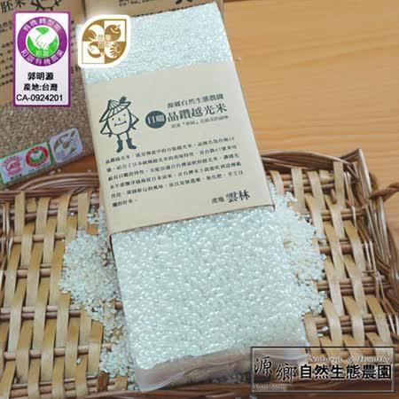 台南16號  有機轉型期 晶鑽越光白米 (1公斤/包)