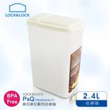 【樂扣樂扣】P&Q穀物收納箱/2.4L