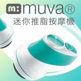 【muva】迷你推脂按摩機(湖水綠)
