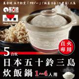 【萬古燒】日本製五十鈴窯三島耐熱二重蓋炊飯鍋~5合炊(適用1~4人)