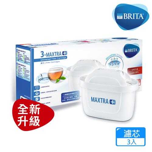 【德國BRITA】MAXTRA Plus 3入濾芯