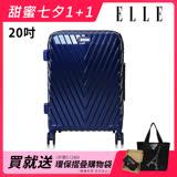 ELLE V型鐵塔系列-20吋霧面純PC防刮耐撞行李箱- 午夜深藍 EL31199