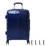 ELLE 第二代法式V型鐵塔系列20吋升級版霧面純PC防刮耐撞行李箱/旅行箱-午夜深藍 EL31199