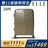 ELLE 第二代法式V型鐵塔系列20吋升級版霧面純PC防刮耐撞行李箱/旅行箱-摩卡霧金 EL31199