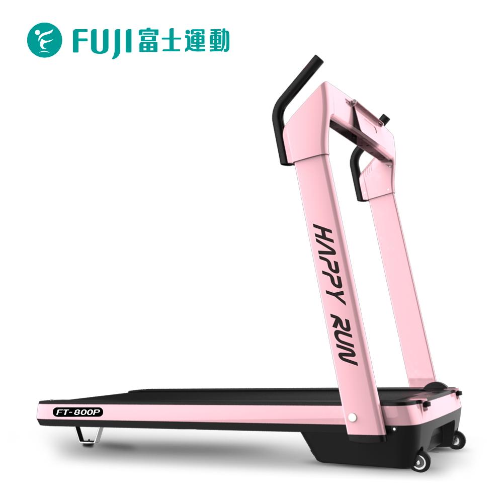 FUJI Happy Run 時尚樂跑機 FT-800P