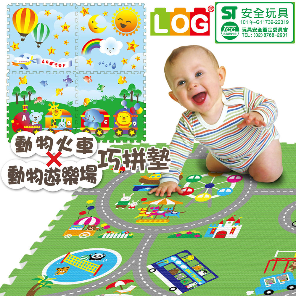 【LOG樂格】環保遊戲巧拼墊 -雙面圖案 (動物遊樂園X動物火車) 60X60cmX厚2cmX4片