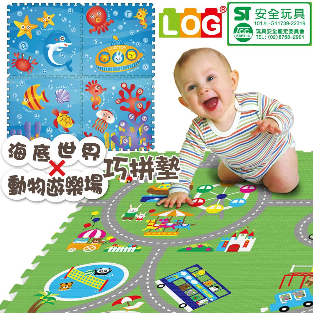 【LOG樂格】環保遊戲巧拼墊 -雙面圖案 (動物遊樂園X海底世界) 60X60cmX厚2cmX4片
