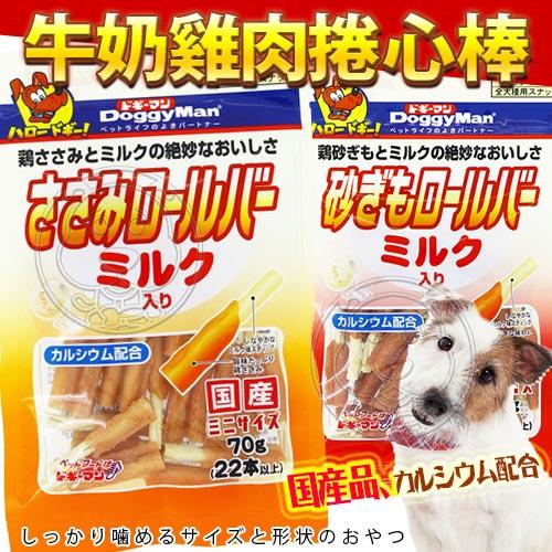 DoggyMan》犬用迷你牛奶雞肉/雞胗捲心棒-70g