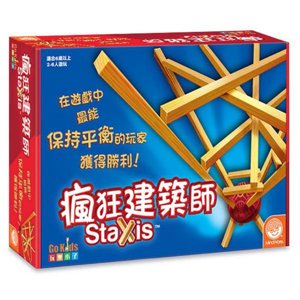 【樂桌遊】瘋狂建築師 Staxis 中文版