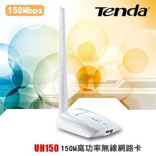 Tenda UH150 150M 高功率無線網路卡 (出清品)
