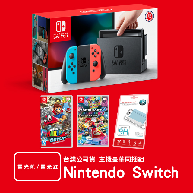任天堂switch雙瑪利歐遊戲組