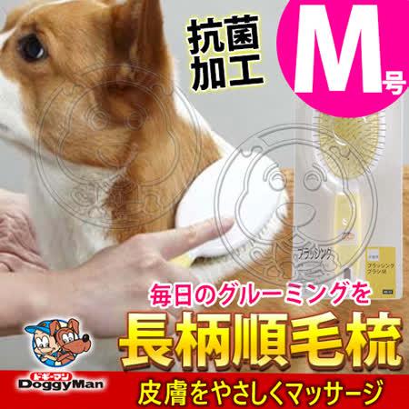 日本DoggyMan》HS37犬貓用抗菌長柄順毛梳-M