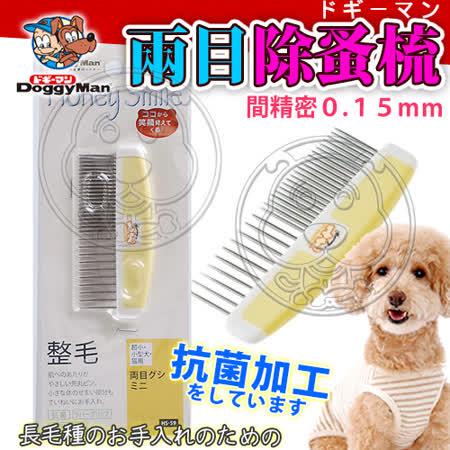 日本DoggyMan》HS-59犬貓用抗菌兩目除蚤梳-Mini