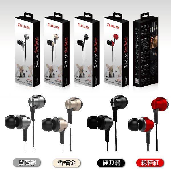 AIWA 愛華3.5mm高音質有線耳機 EW101