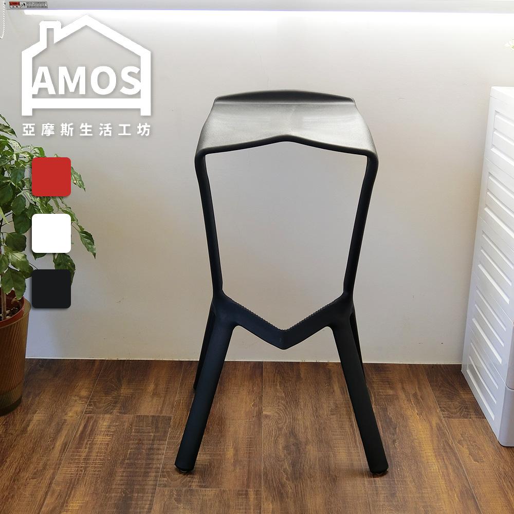 【Amos】幾何設計休閒椅