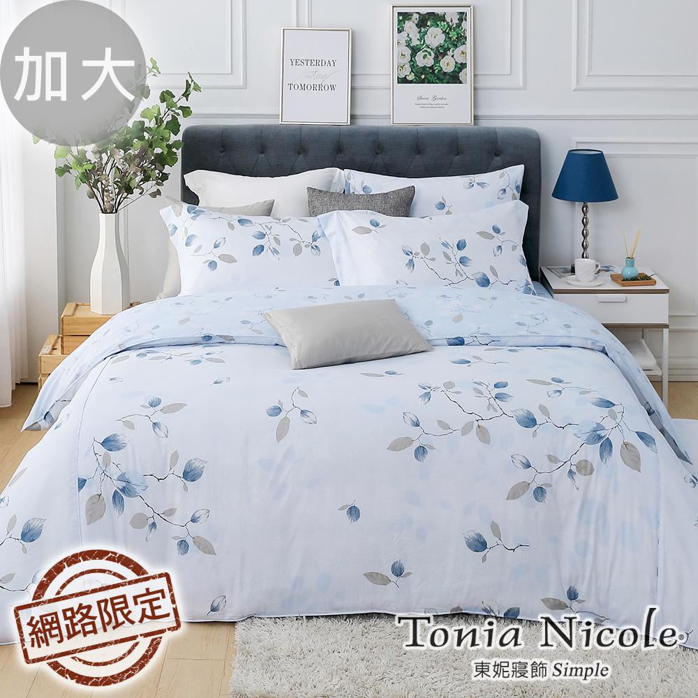 Tonia Nicole東妮寢飾 春風瓊枝精梳棉兩用被床包組(加大)