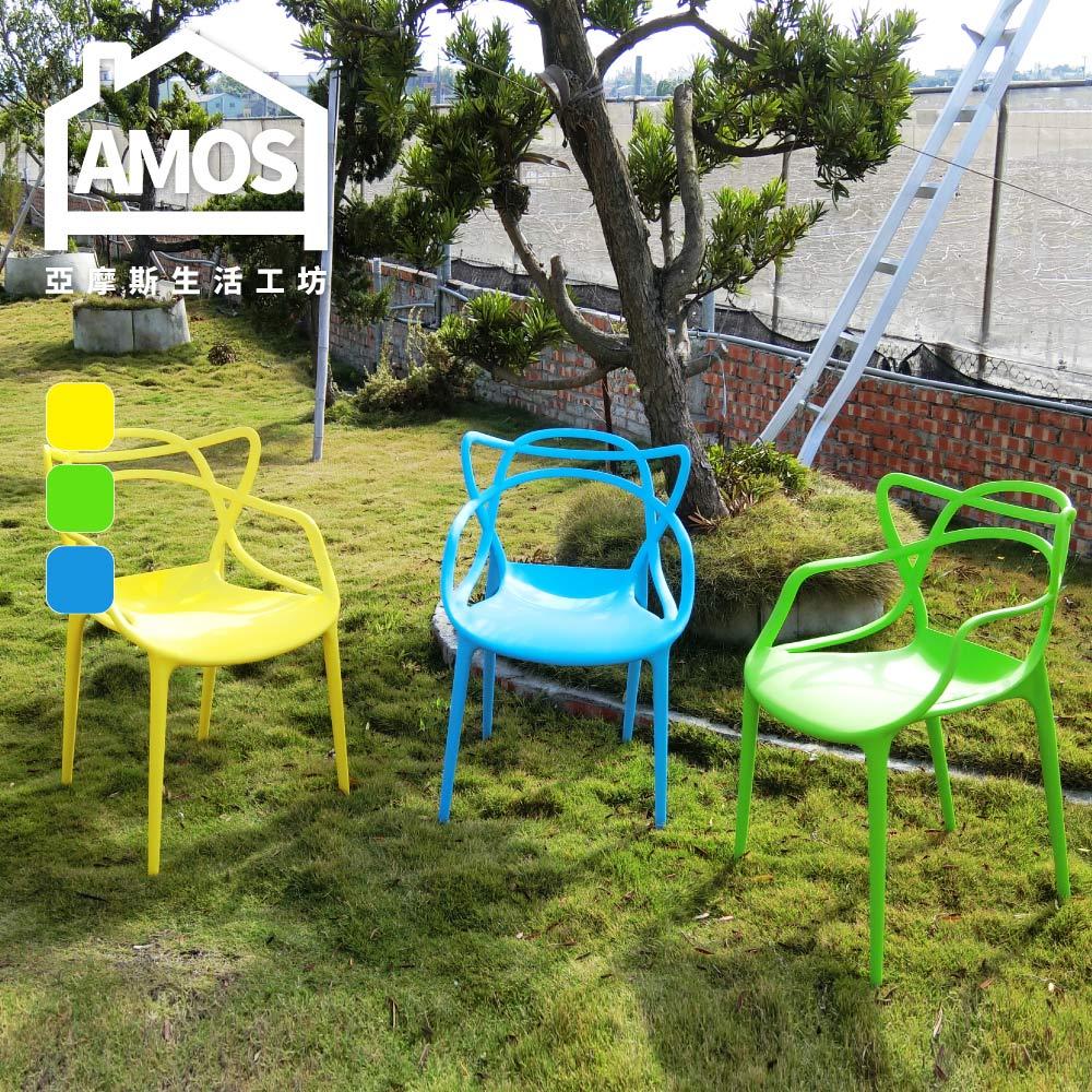 ~Amos~美背曲線塑膠休閒椅