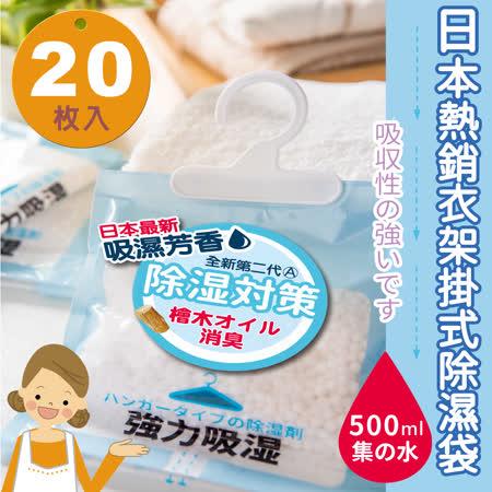 日本熱銷 強力除濕掛袋20入
