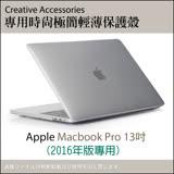 Apple Macbook Pro 13吋 (2016年版) 專用時尚極簡輕薄保護殼