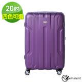 【eminent萬國通路】20吋 變形金剛 100%PC超輕量拉鍊行李箱 登機箱(四色可選KG42-C)