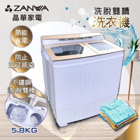 ZANWA晶華 4.6KG不銹鋼洗脫雙槽洗衣機/脫水機/小洗衣機(ZW-460T)