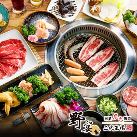 野宴日式炭火燒肉 二代王樣4人