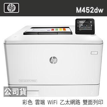 HP Color LaserJet Pro M452dw 彩色雙面無線商務雷射印表機