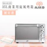 【買就送】尚朋堂 35L商業用旋風烤箱SO-9135