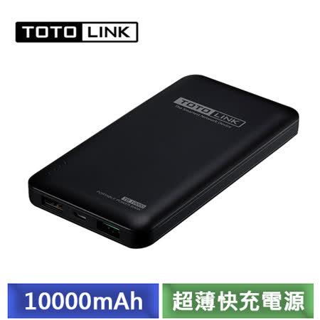 TOTOLINK 10000mAh  超薄快充行動電源