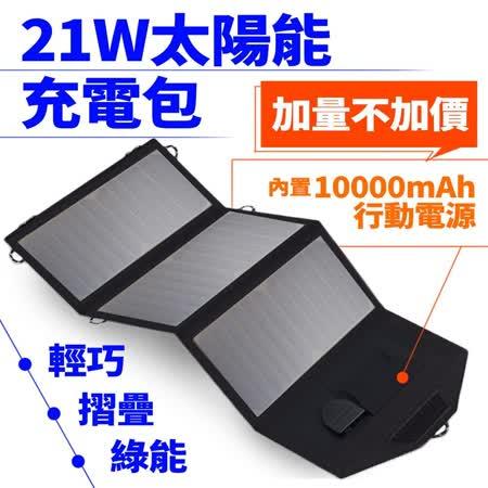 Suniwin 太陽能充電內置6000mah行動電源