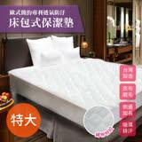 【精靈工廠】歐式簡約專利。透氣防汙床包式保潔墊(3M吸排專利)/特大(B0041-XL)