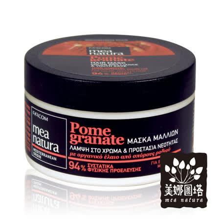 mea natura 紅石榴彈力護色髮膜250ml(染後髮質適用)