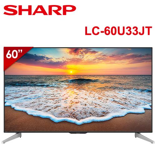 SHARP夏普 60型 4K日本原裝連網液晶電視 LC-60U33JT (含標準安裝)