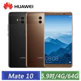 HUAWEI Mate 10 5.9吋 (4G/64G) 八核心智慧手機 (金/黑)-【送華為Band2 PRO智慧手環(市價2280$)+原廠大禮包+專用手機皮套+螢幕保護貼】