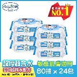 貝恩 嬰兒保養柔濕巾80抽全新配方 24包入