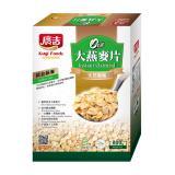廣吉 大燕麥片-原味 (800g/每盒)
