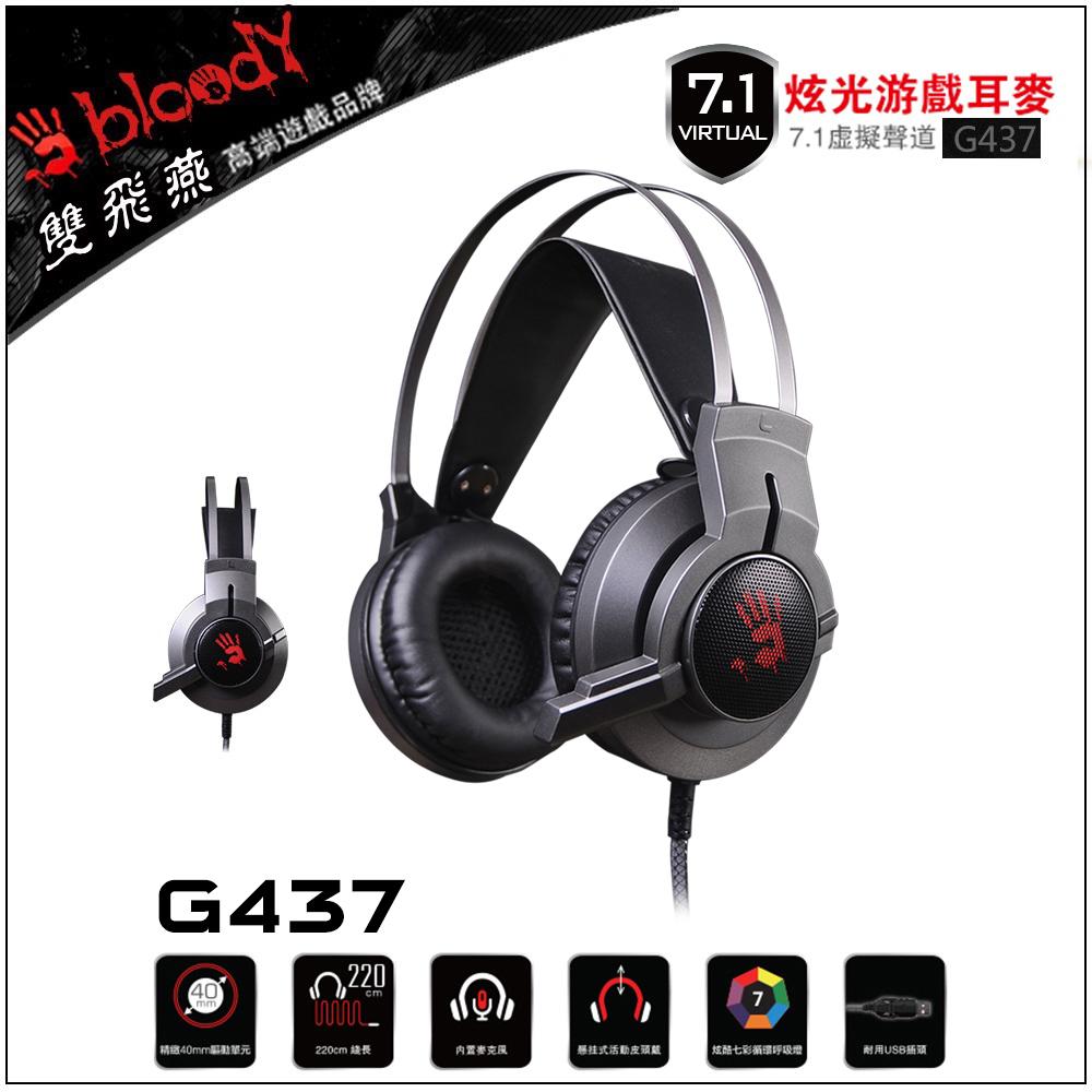 BLOODY G437炫光遊戲耳機 7.1 虛擬聲道