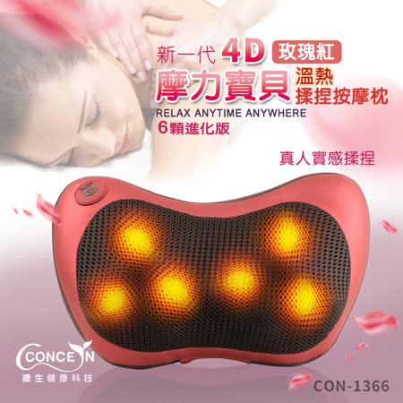 Concern康生 4D溫熱揉捏按摩枕