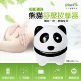 【Concern 康生】熊貓造型舒壓按摩器/黑色系 CON-111a