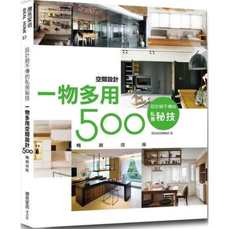 設計師不傳的私房秘技:一物多用空間設計500